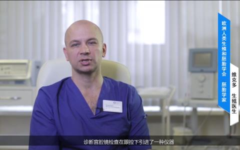 俄罗斯试管婴儿过程中宫腔镜检查能查到什么问题?